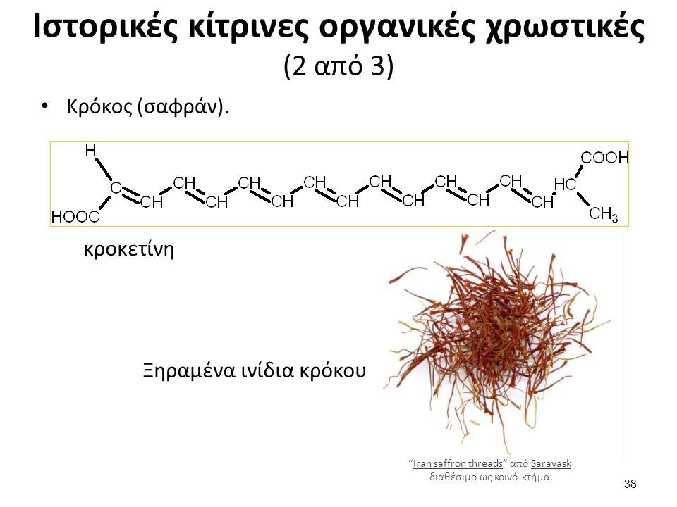 Ιστορικές κίτρινες οργανικές χρωστικές (2 από 3) Κρόκος (σαφράν).