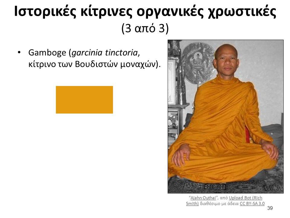 Ιστορικές κίτρινες οργανικές χρωστικές (3 από 3) Gamboge (garcinia tinctoria, κίτρινο των Βουδιστών μοναχών).