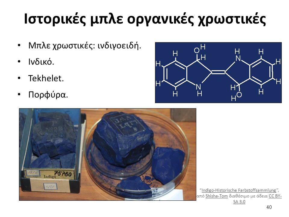Ιστορικές μπλε οργανικές χρωστικές Μπλε χρωστικές: ινδιγοειδή.