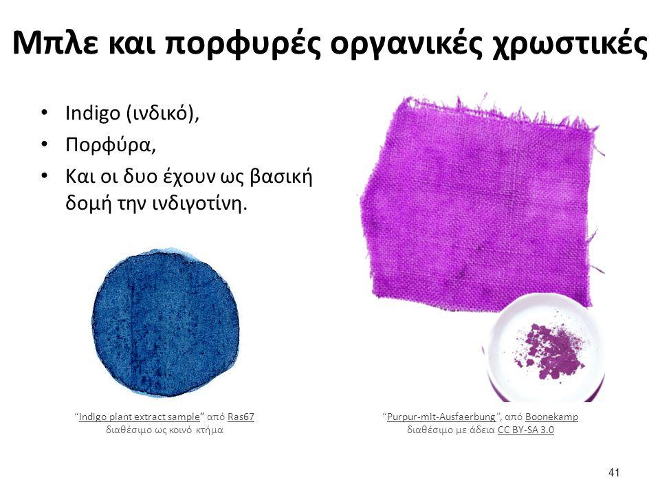 Μπλε και πορφυρές οργανικές χρωστικές Indigo (ινδικό), Πορφύρα, Και οι δυο έχουν ως βασική δομή την ινδιγοτίνη.