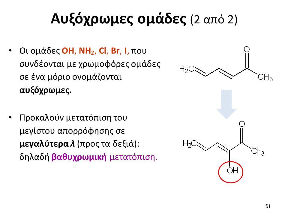 Αυξόχρωμες ομάδες (2 από 2) Οι ομάδες ΟΗ, ΝΗ 2, Cl, Br, I, που συνδέονται με χρωμοφόρες ομάδες σε ένα μόριο ονομάζονται αυξόχρωμες.