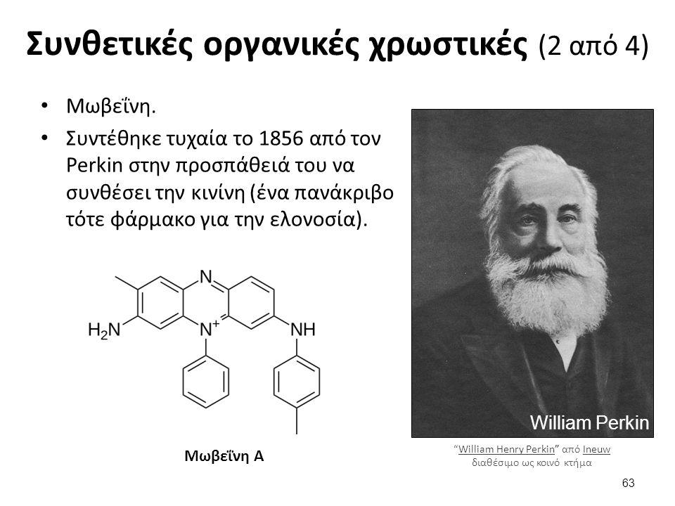 Συνθετικές οργανικές χρωστικές (2 από 4) Μωβεΐνη.