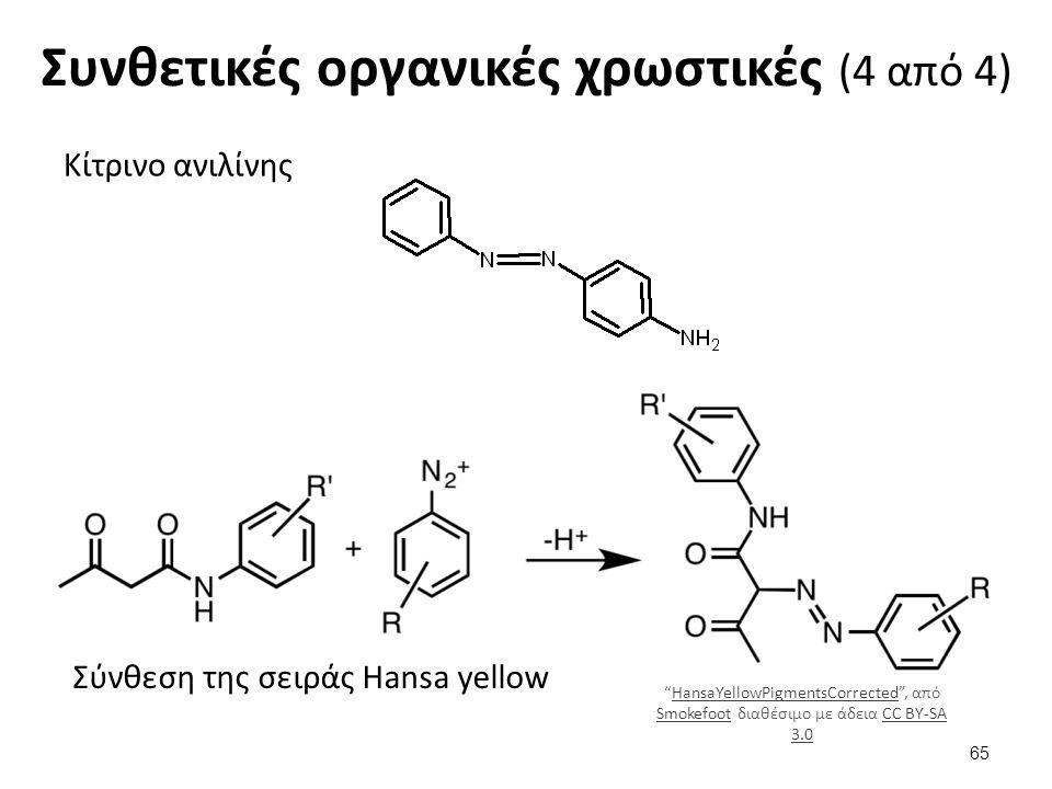 Συνθετικές οργανικές χρωστικές (4 από 4) Κίτρινο ανιλίνης Σύνθεση της σειράς Hansa yellow HansaYellowPigmentsCorrected , από Smokefoot διαθέσιμο με άδεια CC BY-SA 3.0HansaYellowPigmentsCorrected SmokefootCC BY-SA 3.0 65
