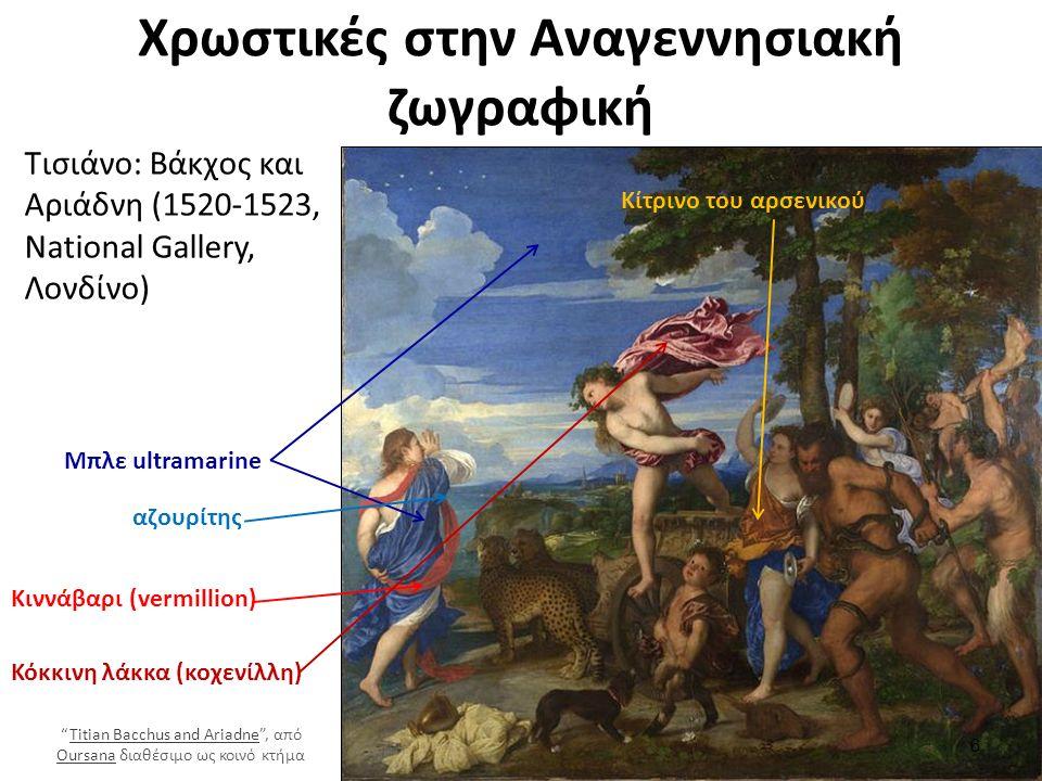 Χρωστικές στην Αναγεννησιακή ζωγραφική Τισιάνο: Βάκχος και Αριάδνη (1520-1523, National Gallery, Λονδίνο) Μπλε ultramarine αζουρίτης Κιννάβαρι (vermillion) Κόκκινη λάκκα (κοχενίλλη) Κίτρινο του αρσενικού Titian Bacchus and Ariadne , από Oursana διαθέσιμο ως κοινό κτήμαTitian Bacchus and Ariadne Oursana 6