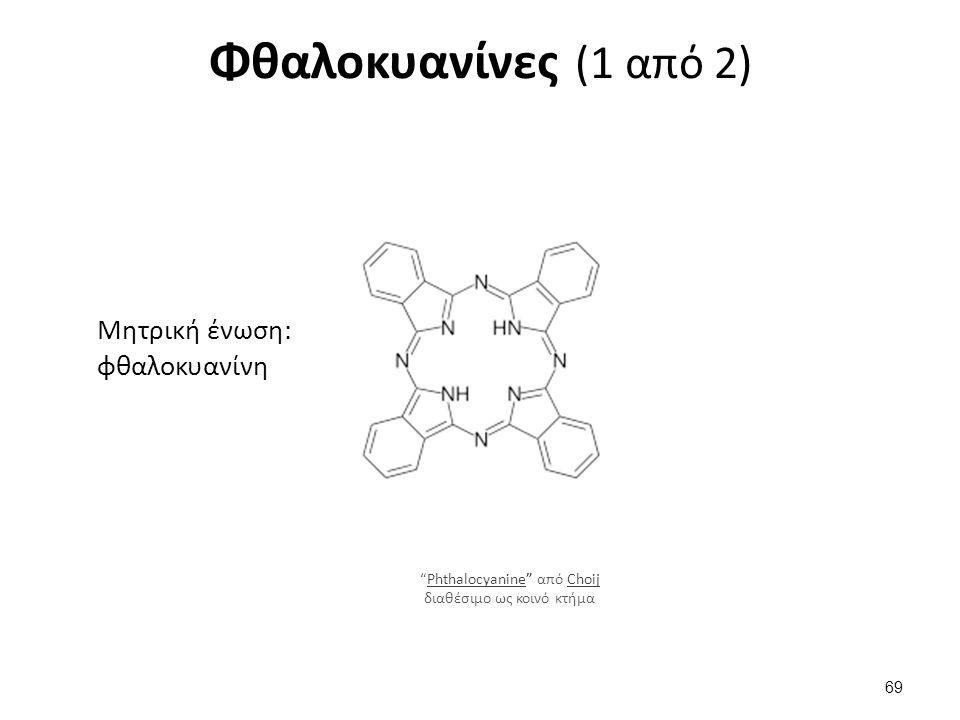 Φθαλοκυανίνες (1 από 2) Μητρική ένωση: φθαλοκυανίνη Phthalocyanine από Choij διαθέσιμο ως κοινό κτήμαPhthalocyanineChoij 69