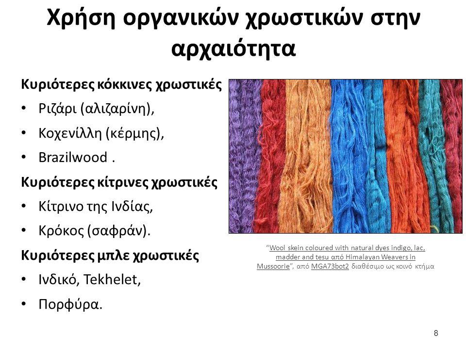 Χρήση οργανικών χρωστικών στην αρχαιότητα Κυριότερες κόκκινες χρωστικές Ριζάρι (αλιζαρίνη), Κοχενίλλη (κέρμης), Brazilwood.
