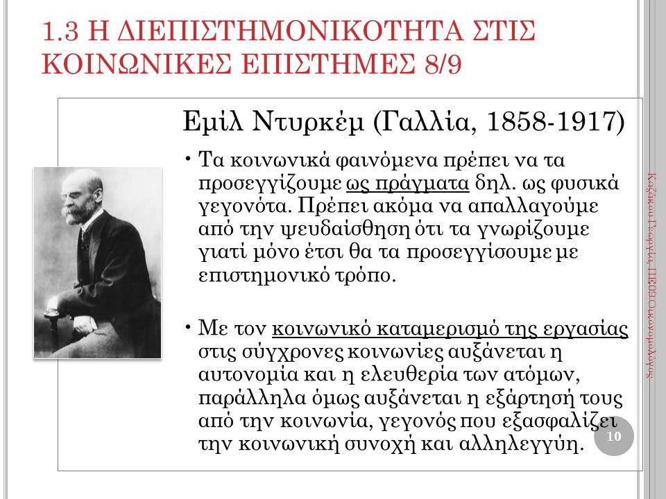 Εμίλ Ντυρκέμ (Γαλλία, 1858-1917) Τα κοινωνικά φαινόμενα πρέπει να τα προσεγγίζουμε ως πράγματα δηλ. ως φυσικά γεγονότα. Πρέπει ακόμα να απαλλαγούμε απ