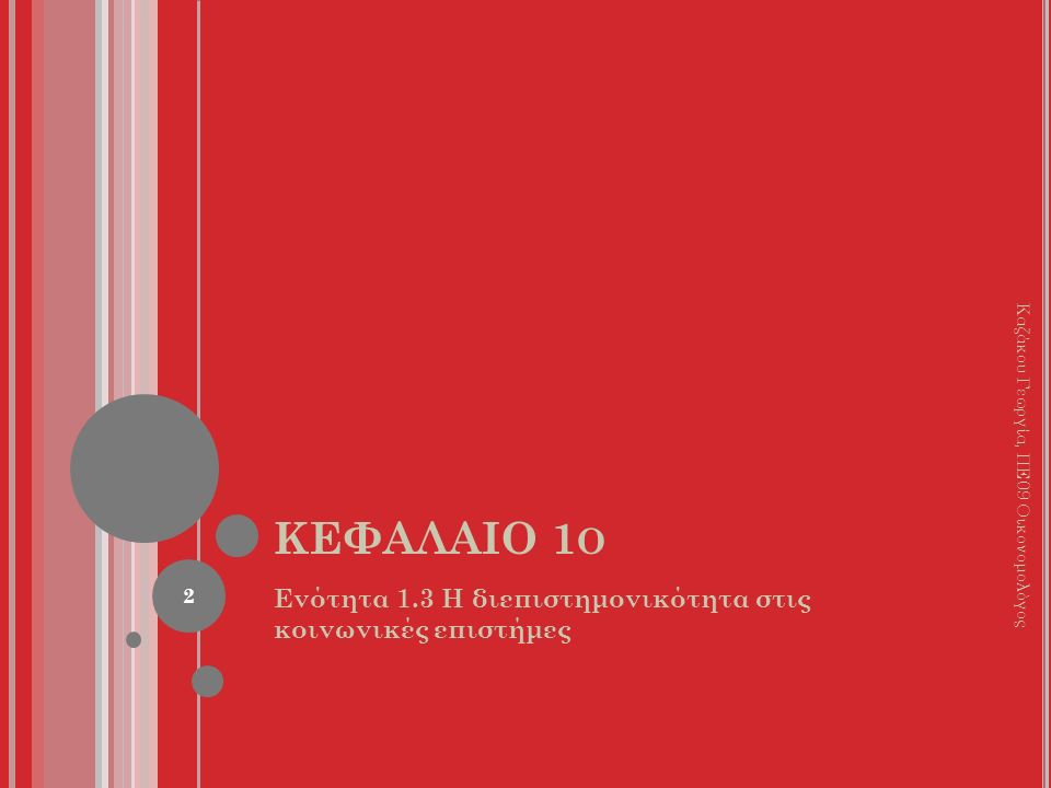 ΚΕΦΑΛΑΙΟ 1 Ο Ενότητα 1.3 Η διεπιστημονικότητα στις κοινωνικές επιστήμες 2 Καζάκου Γεωργία, ΠΕ09 Οικονομολόγος