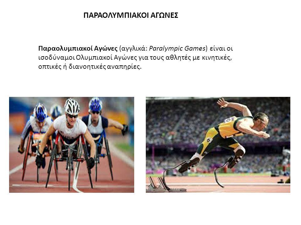 ΠΑΡΑΟΛΥΜΠΙΑΚΟΙ ΑΓΩΝΕΣ Παραολυμπιακοί Αγώνες (αγγλικά: Paralympic Games) είναι οι ισοδύναμοι Ολυμπιακοί Αγώνες για τους αθλητές με κινητικές, οπτικές ή