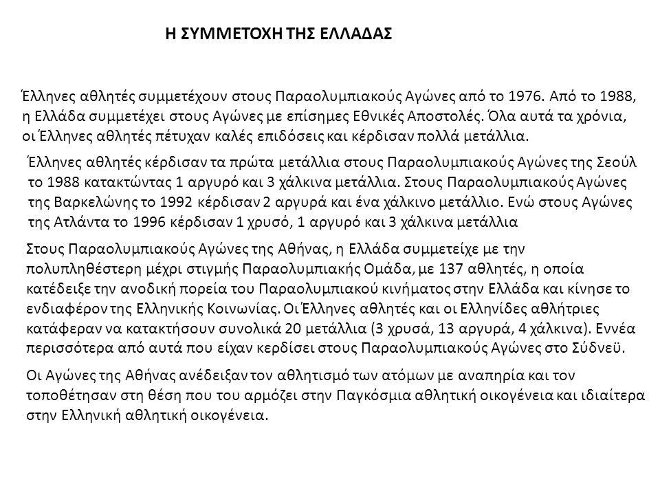 Η ΣΥΜΜΕΤΟΧΗ ΤΗΣ ΕΛΛΑΔΑΣ Έλληνες αθλητές συμμετέχουν στους Παραολυμπιακούς Αγώνες από το 1976. Από το 1988, η Ελλάδα συμμετέχει στους Αγώνες με επίσημε