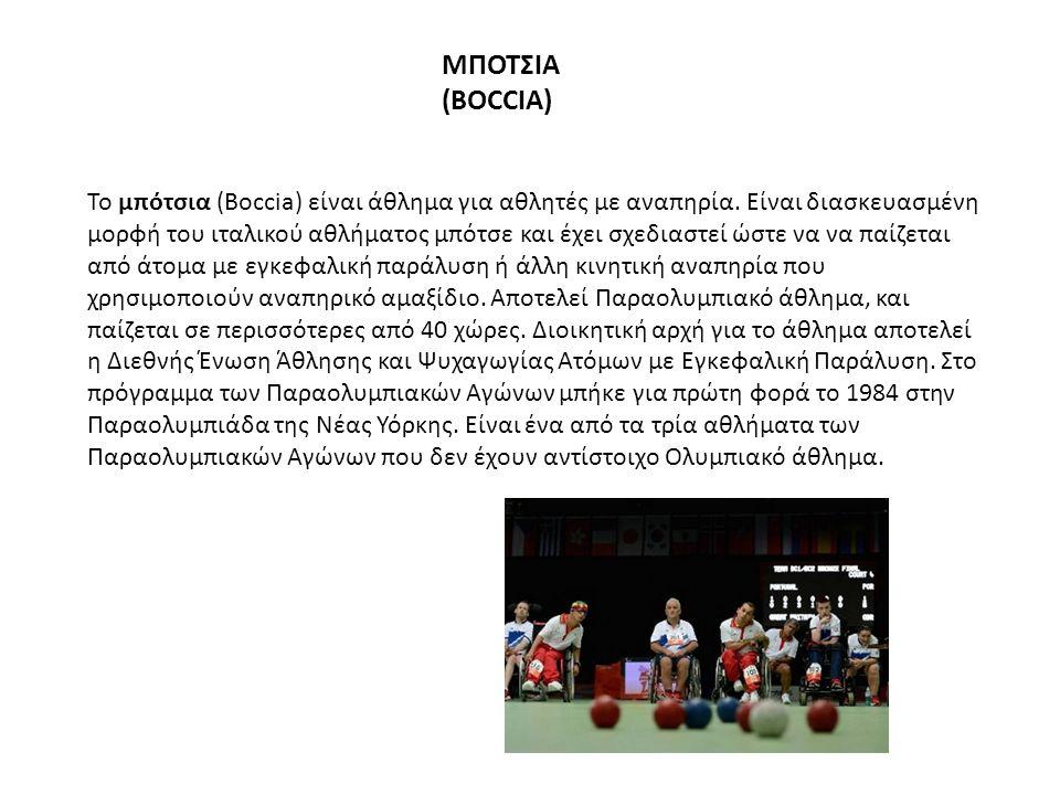 ΜΠΟΤΣΙΑ (BOCCIA) Το μπότσια (Boccia) είναι άθλημα για αθλητές με αναπηρία. Είναι διασκευασμένη μορφή του ιταλικού αθλήματος μπότσε και έχει σχεδιαστεί