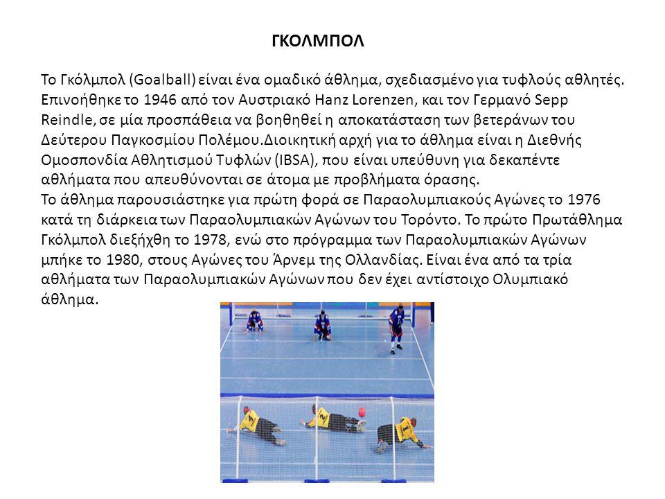 ΓΚΟΛΜΠΟΛ Το Γκόλμπολ (Goalball) είναι ένα ομαδικό άθλημα, σχεδιασμένο για τυφλούς αθλητές. Επινοήθηκε το 1946 από τον Αυστριακό Hanz Lorenzen, και τον