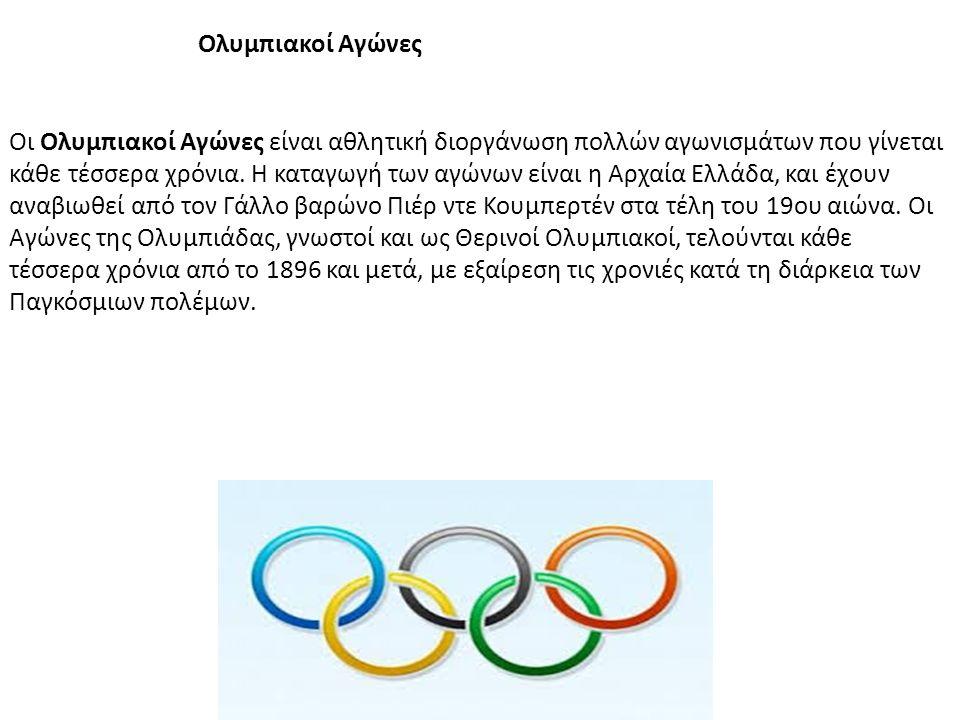 Ολυμπιακοί Αγώνες Οι Ολυμπιακοί Αγώνες είναι αθλητική διοργάνωση πολλών αγωνισμάτων που γίνεται κάθε τέσσερα χρόνια. Η καταγωγή των αγώνων είναι η Αρχ