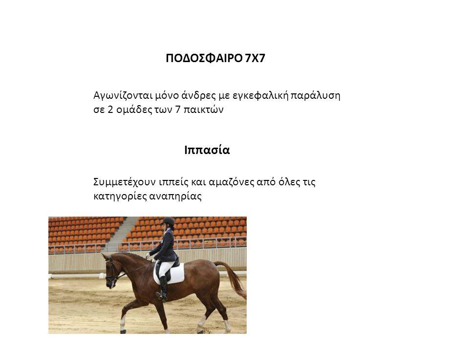ΠΟΔΟΣΦΑΙΡΟ 7Χ7 Αγωνίζονται μόνο άνδρες με εγκεφαλική παράλυση σε 2 ομάδες των 7 παικτών Ιππασία Συμμετέχουν ιππείς και αμαζόνες από όλες τις κατηγορίε