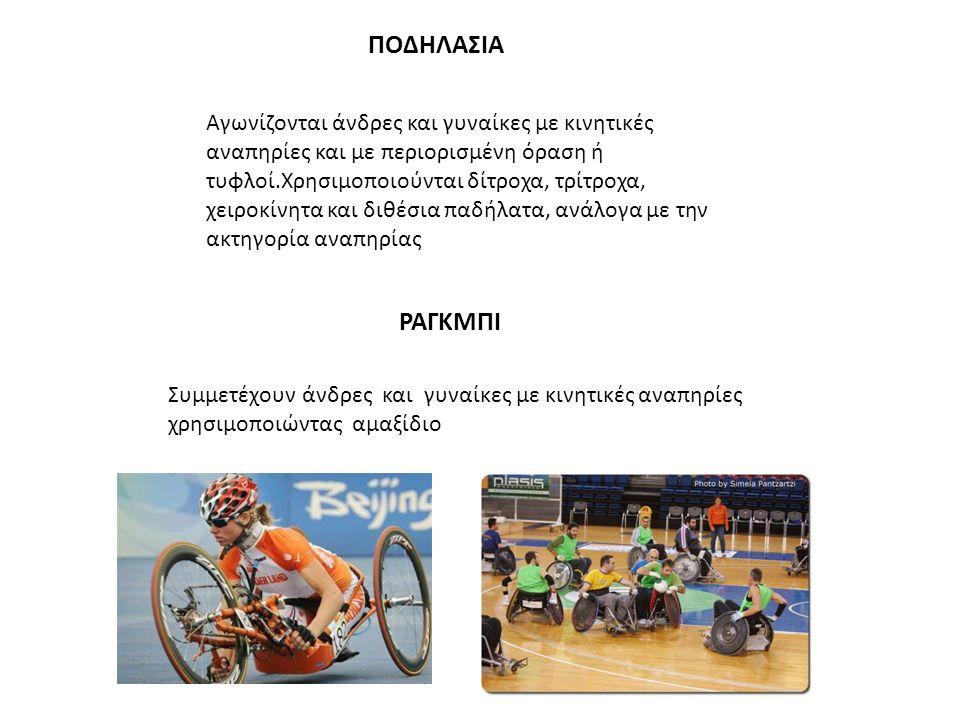 ΠΟΔΗΛΑΣΙΑ Αγωνίζονται άνδρες και γυναίκες με κινητικές αναπηρίες και με περιορισμένη όραση ή τυφλοί.Χρησιμοποιούνται δίτροχα, τρίτροχα, χειροκίνητα κα