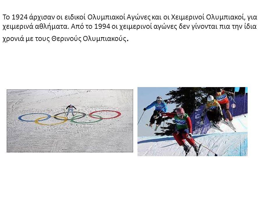 Το 1924 άρχισαν οι ειδικοί Ολυμπιακοί Αγώνες και οι Χειμερινοί Ολυμπιακοί, για χειμερινά αθλήματα. Από το 1994 οι χειμερινοί αγώνες δεν γίνονται πια τ