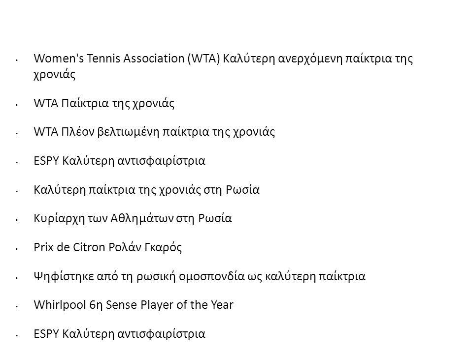 Women's Tennis Association (WTA) Καλύτερη ανερχόμενη παίκτρια της χρονιάς WTA Παίκτρια της χρονιάς WTA Πλέον βελτιωμένη παίκτρια της χρονιάς ESPY Καλύ