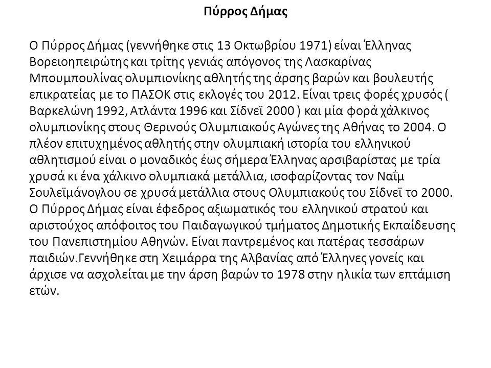 Πύρρος Δήμας Ο Πύρρος Δήμας (γεννήθηκε στις 13 Οκτωβρίου 1971) είναι Έλληνας Βορειοηπειρώτης και τρίτης γενιάς απόγονος της Λασκαρίνας Μπουμπουλίνας ο
