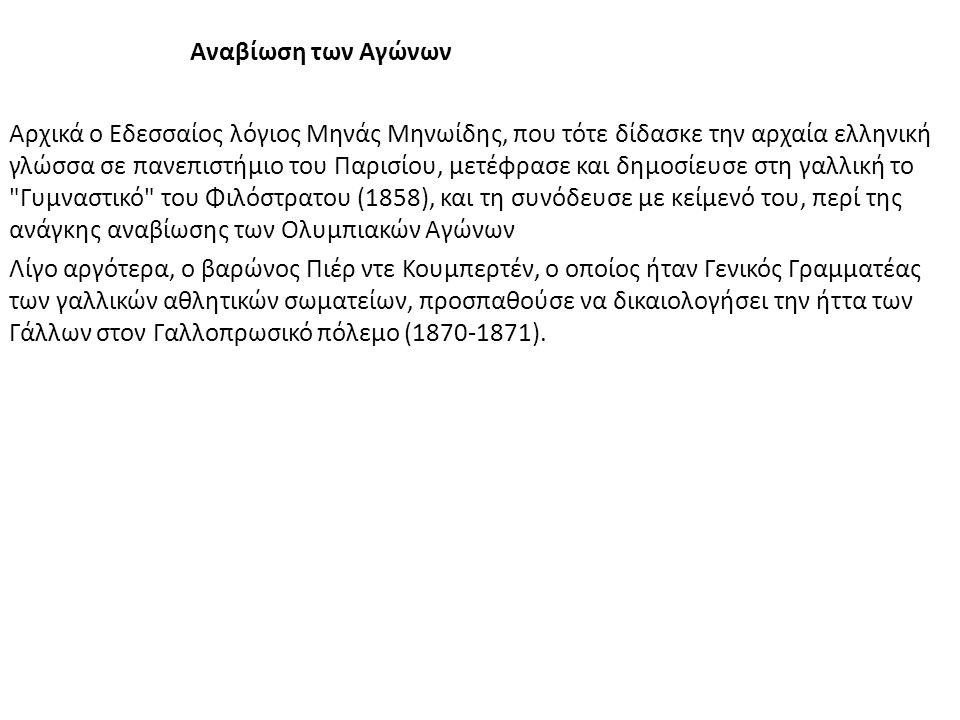 Αρχικά ο Εδεσσαίος λόγιος Μηνάς Μηνωίδης, που τότε δίδασκε την αρχαία ελληνική γλώσσα σε πανεπιστήμιο του Παρισίου, μετέφρασε και δημοσίευσε στη γαλλι