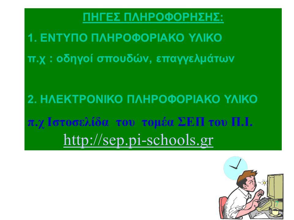 14 ΠΗΓΕΣ ΠΛΗΡΟΦΟΡΗΣΗΣ: 1. ΕΝΤΥΠΟ ΠΛΗΡΟΦΟΡΙΑΚΟ ΥΛΙΚΟ π.χ : οδηγοί σπουδών, επαγγελμάτων 2.