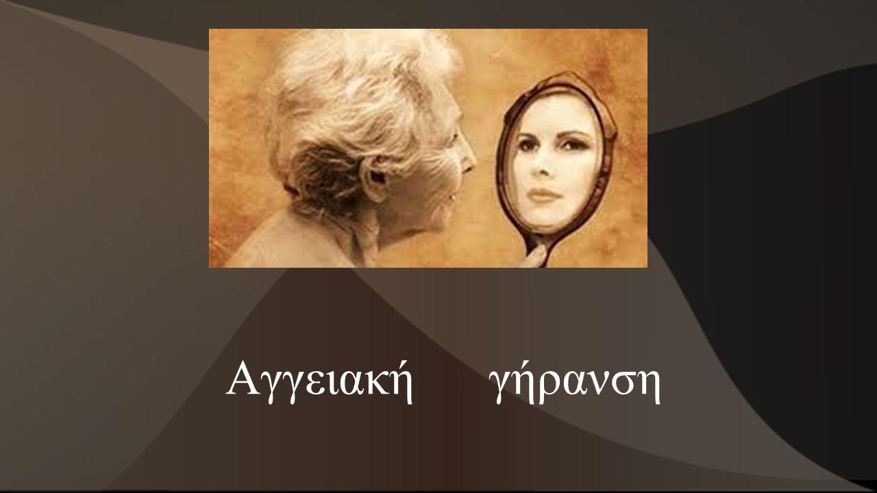 Αγγειακή γήρανση