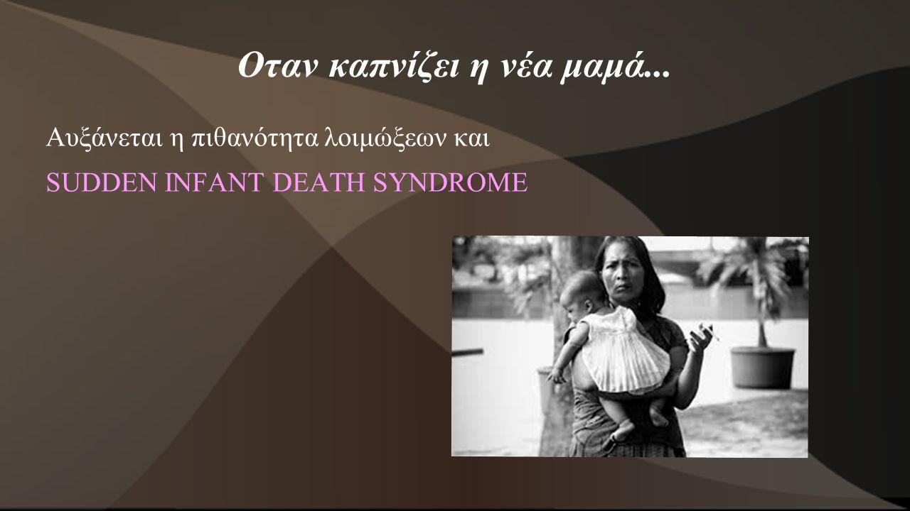 Οταν καπνίζει η νέα μαμά... Αυξάνεται η πιθανότητα λοιμώξεων και SUDDEN INFANT DEATH SYNDROME