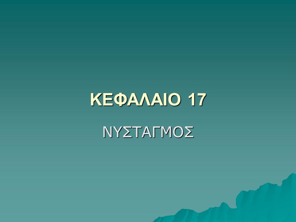 ΚΕΦΑΛΑΙΟ 17 ΝΥΣΤΑΓΜΟΣ