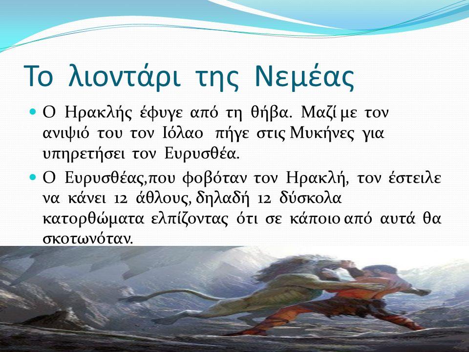 Το λιοντάρι της Νεμέας Ο Ηρακλής έφυγε από τη θήβα.