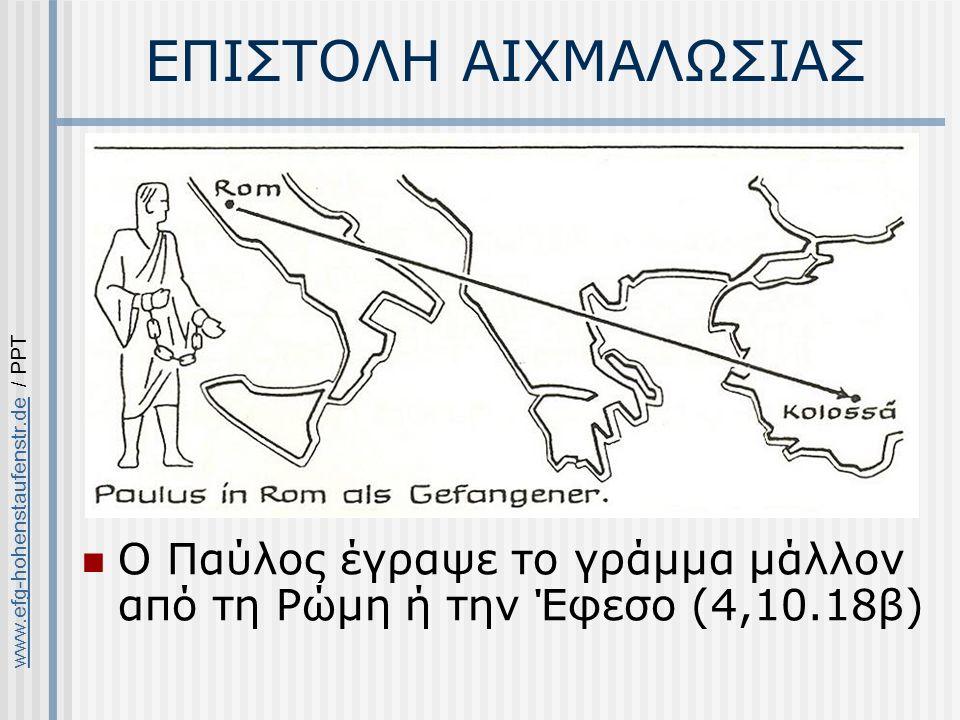 www.efg-hohenstaufenstr.dewww.efg-hohenstaufenstr.de / PPT ΕΠΙΣΤΟΛΗ ΑΙΧΜΑΛΩΣΙΑΣ Ο Παύλος έγραψε το γράμμα μάλλον από τη Ρώμη ή την Έφεσο (4,10.18β)