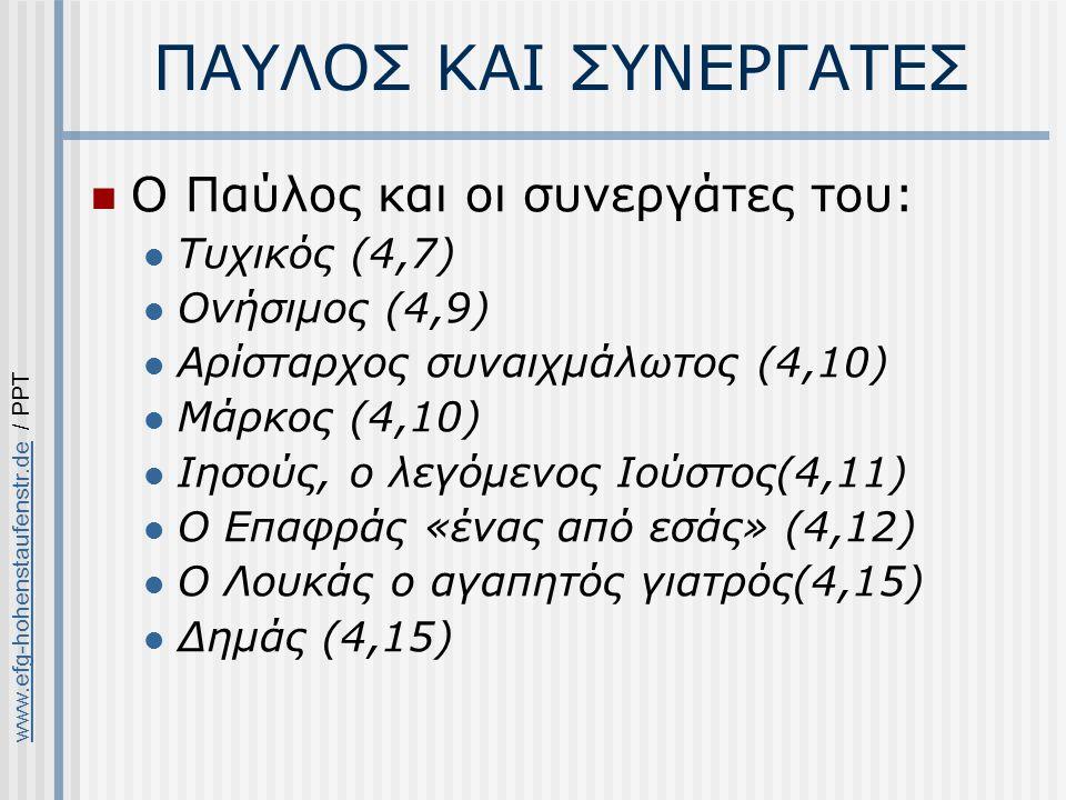 www.efg-hohenstaufenstr.dewww.efg-hohenstaufenstr.de / PPT ΠΑΥΛΟΣ ΚΑΙ ΣΥΝΕΡΓΑΤΕΣ Ο Παύλος και οι συνεργάτες του: Τυχικός (4,7) Oνήσιμος (4,9) Αρίσταρχ