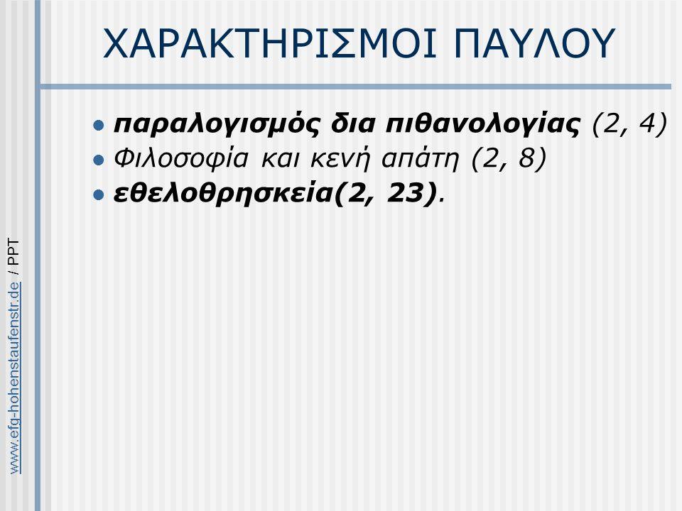 www.efg-hohenstaufenstr.dewww.efg-hohenstaufenstr.de / PPT ΧΑΡΑΚΤΗΡΙΣΜΟΙ ΠΑΥΛΟΥ παραλογισμός δια πιθανολογίας (2, 4) Φιλοσοφία και κενή απάτη (2, 8) ε