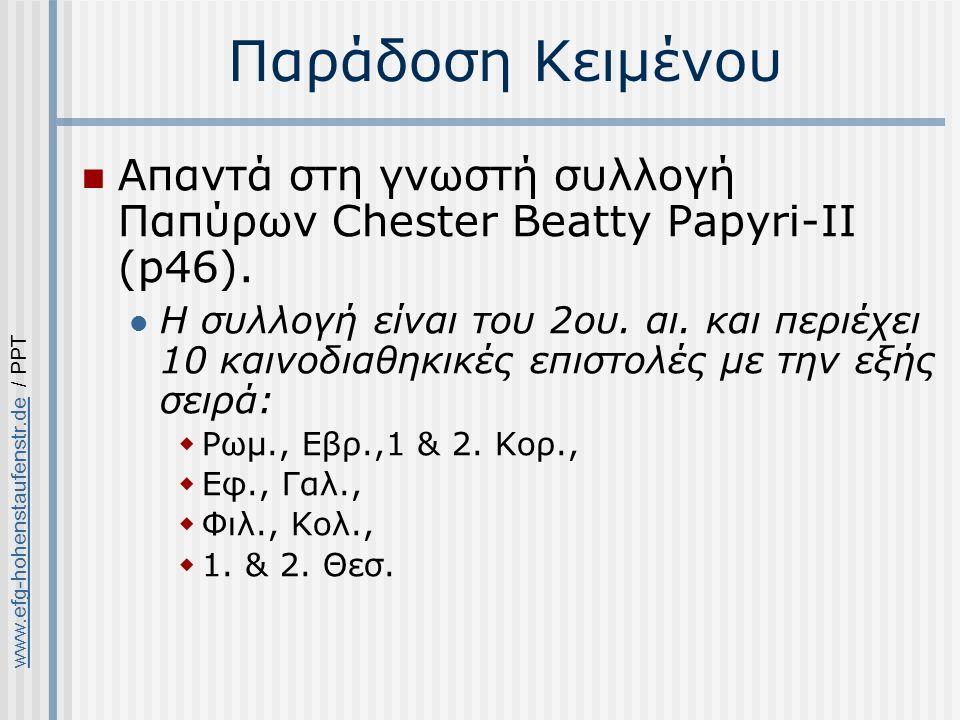 www.efg-hohenstaufenstr.dewww.efg-hohenstaufenstr.de / PPT Παράδοση Κειμένου Απαντά στη γνωστή συλλογή Παπύρων Chester Beatty Papyri-II (p46). Η συλλο