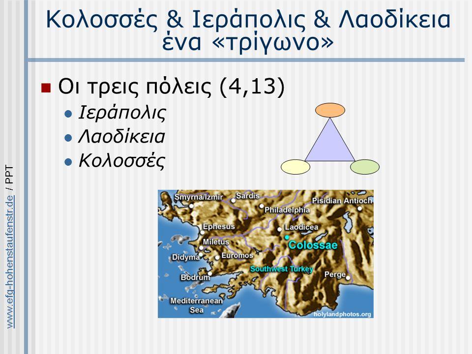 www.efg-hohenstaufenstr.dewww.efg-hohenstaufenstr.de / PPT Κολοσσές & Ιεράπολις & Λαοδίκεια ένα «τρίγωνο» Οι τρεις πόλεις (4,13) Ιεράπολις Λαοδίκεια K