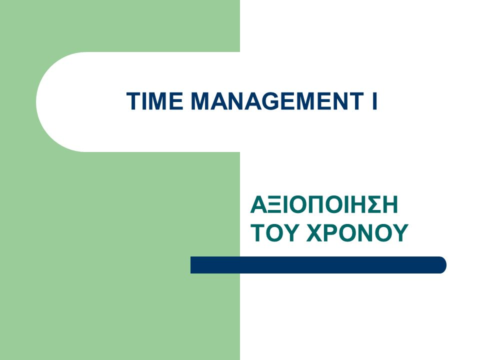 TIME MANAGEMENT Στόχος Να δώσει στους σπουδαστές τις κατευθυντήριες γραμμές για τον τρόπο με τον οποίο να διαχειρίζονται αποτελεσματικά τον χρόνο τους, να πετυχαίνουν τους στόχους, να εντοπίζουν το στρές και να απελευθερώνονται σταδιακά από αυτό.