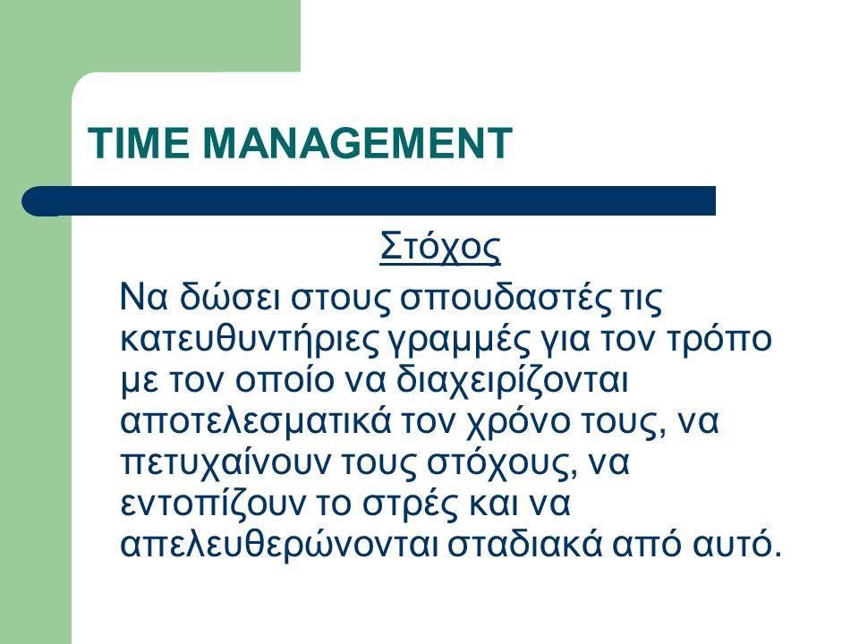 Οφέλη από την σωστή διαχείριση του χρόνου Δ) Διασκέδαση και ελεύθερο χρόνο.