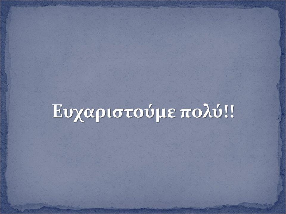 Ευχαριστούμε πολύ!!