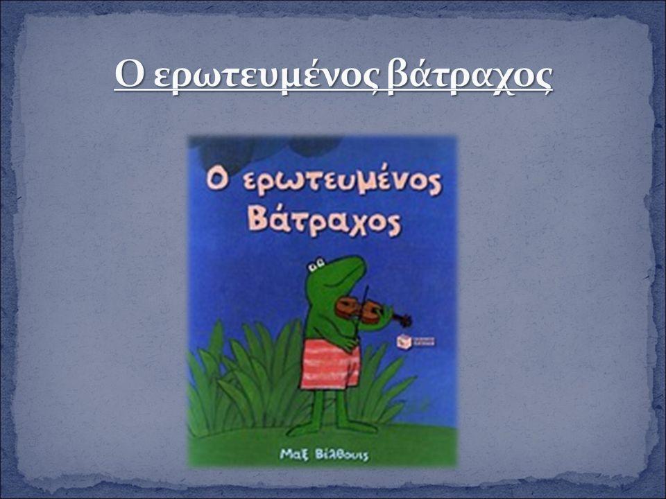 Μια φορά κι έναν καιρό υπήρχε ένας βάτραχος που περιπλανιόταν από 'δω κι από 'κει και δεν ήξερε αν ήταν χαρούμενος ή λυπημένος.