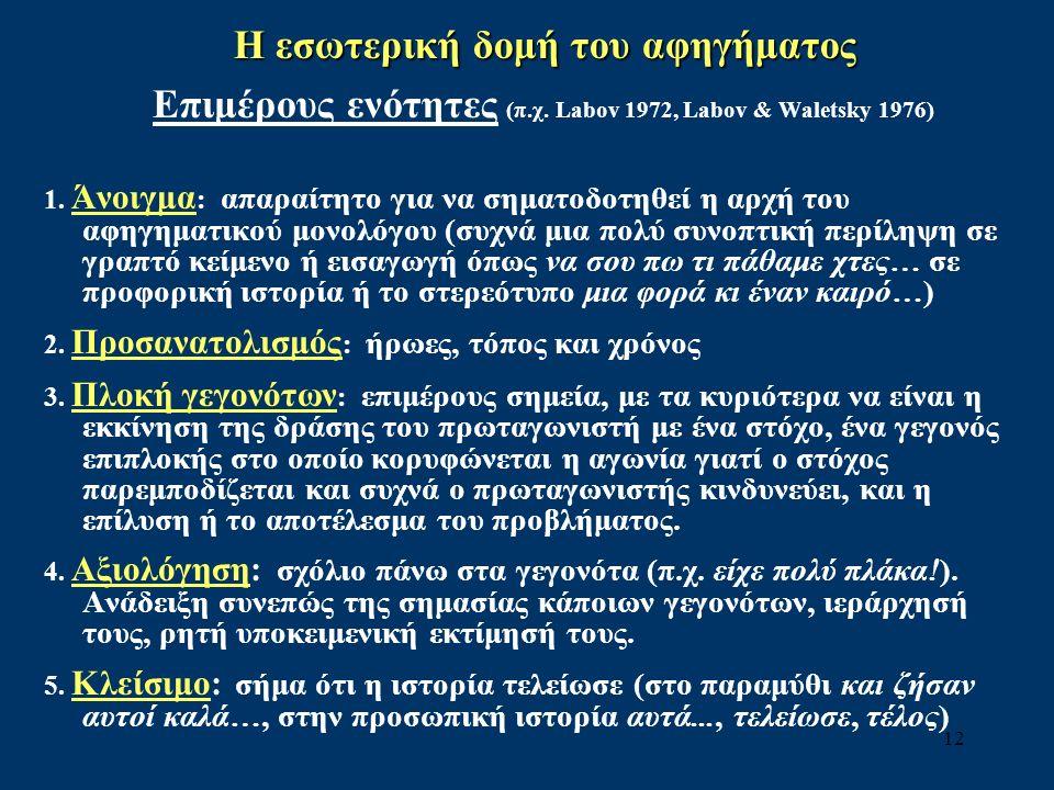 12 Επιμέρους ενότητες (π.χ.Labov 1972, Labov & Waletsky 1976) 1.