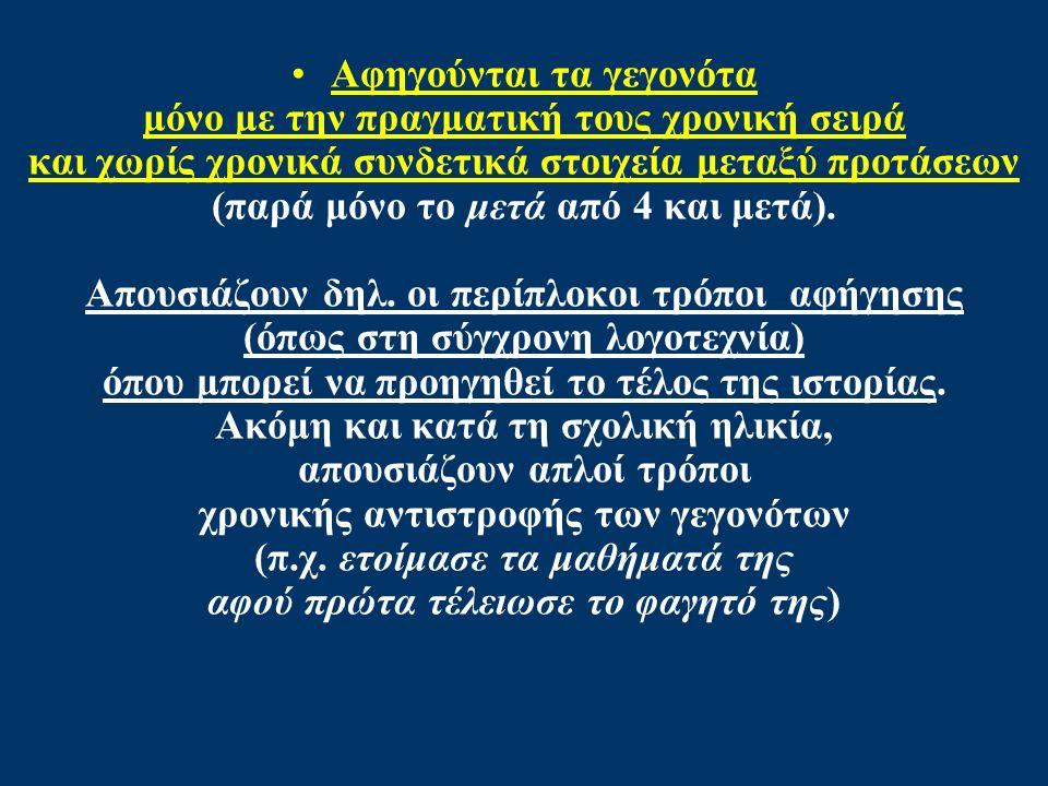Αφηγούνται τα γεγονότα μόνο με την πραγματική τους χρονική σειρά και χωρίς χρονικά συνδετικά στοιχεία μεταξύ προτάσεων (παρά μόνο το μετά από 4 και μετά).
