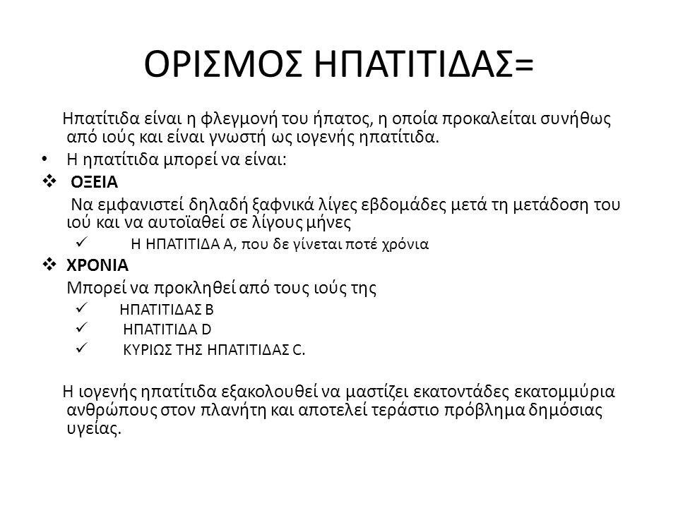 ΟΡΙΣΜΟΣ ΗΠΑΤΙΤΙΔΑΣ= Ηπατίτιδα είναι η φλεγμονή του ήπατος, η οποία προκαλείται συνήθως από ιούς και είναι γνωστή ως ιογενής ηπατίτιδα.
