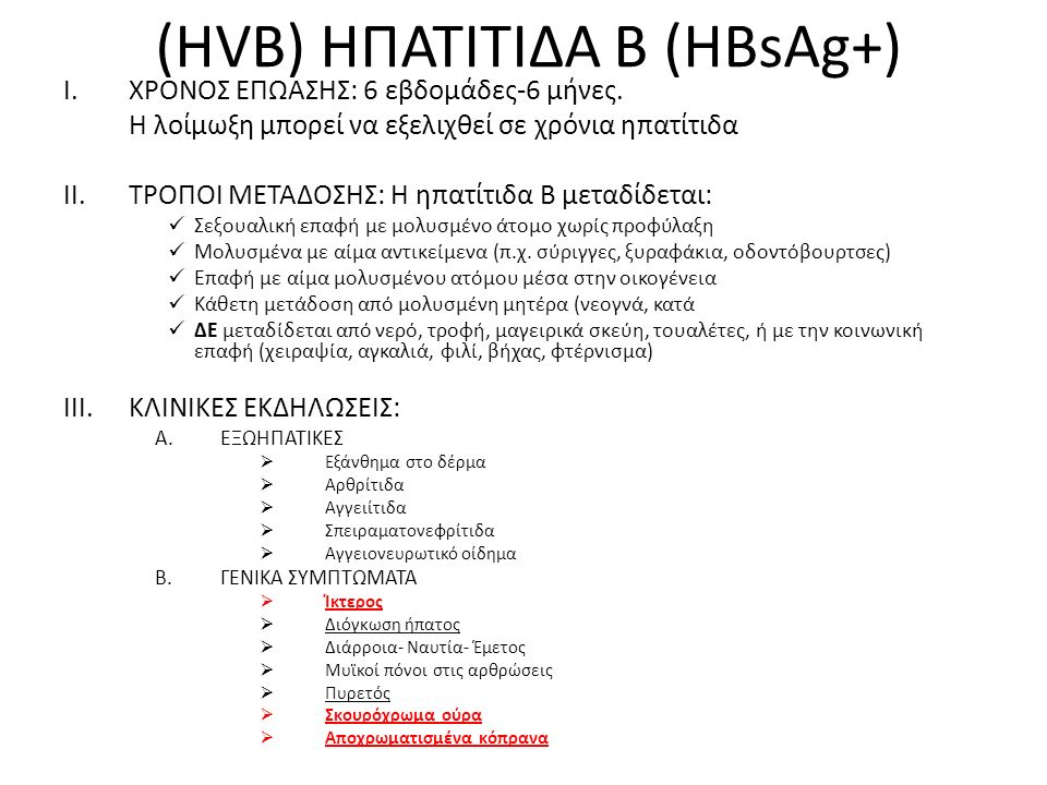 (HVB) ΗΠΑΤΙΤΙΔΑ Β (HBsAg+) I.ΧΡΟΝΟΣ ΕΠΩΑΣΗΣ: 6 εβδομάδες-6 μήνες.