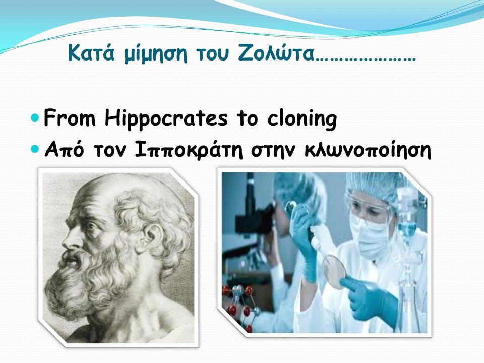 From Hippocrates to cloning Από τον Ιπποκράτη στην κλωνοποίηση Κατά μίμηση του Ζολώτα…………………