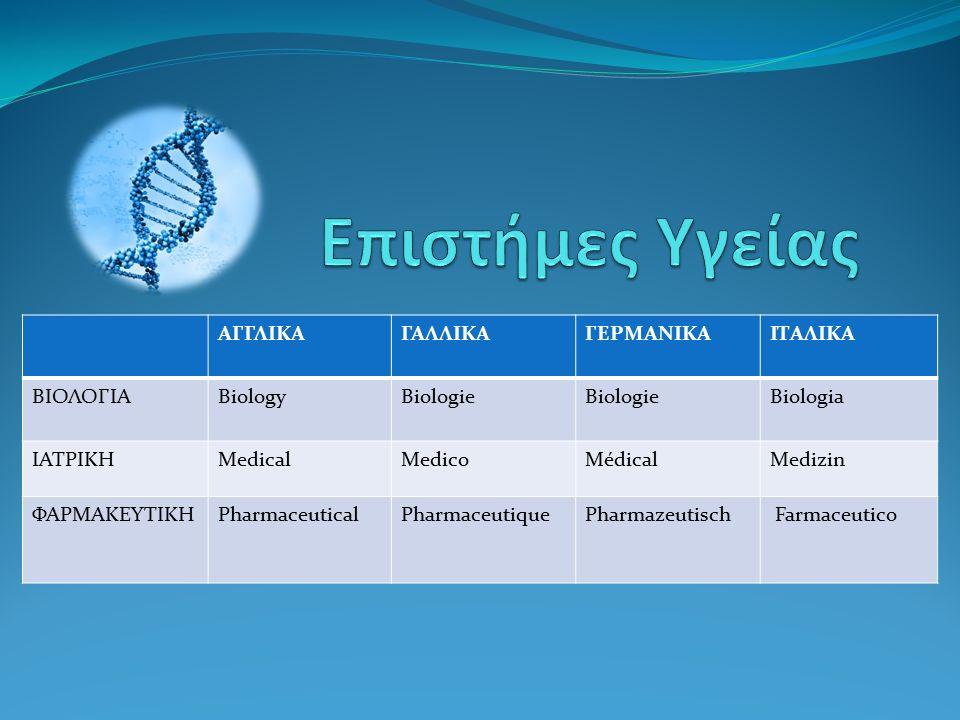 ΑΓΓΛΙΚΑΓΑΛΛΙΚΑΓΕΡΜΑΝΙΚΑΙΤΑΛΙΚΑ ΒΙΟΛΟΓΙΑBiologyBiologie Biologia ΙΑΤΡΙΚΗMedicalMedicoMédicalΜedizin ΦΑΡΜΑΚΕΥΤΙΚΗPharmaceuticalPharmaceutiquePharmazeuti