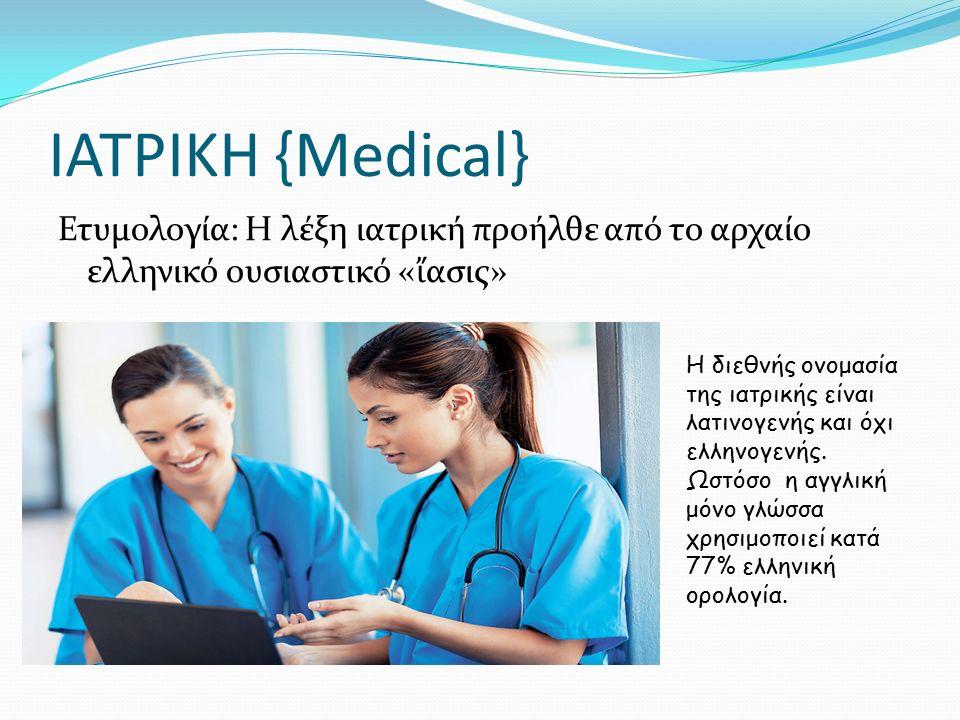 ΙΑΤΡΙΚΗ {Medical} Ετυμολογία: Η λέξη ιατρική προήλθε από το αρχαίο ελληνικό ουσιαστικό « ἴ ασις» Η διεθνής ονομασία της ιατρικής είναι λατινογενής και όχι ελληνογενής.