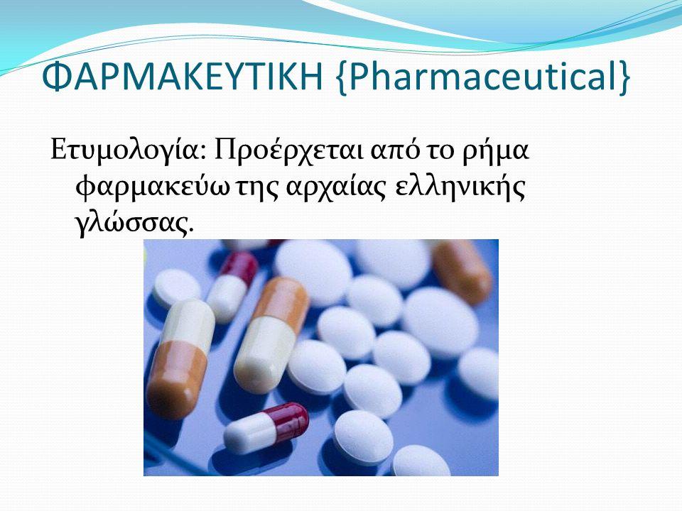Ετυμολογία: Προέρχεται από το ρήμα φαρμακεύω της αρχαίας ελληνικής γλώσσας. ΦΑΡΜΑΚΕΥΤΙΚΗ {Pharmaceutical}