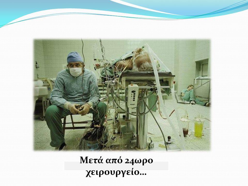 Μετά από 24ωρο χειρουργείο…