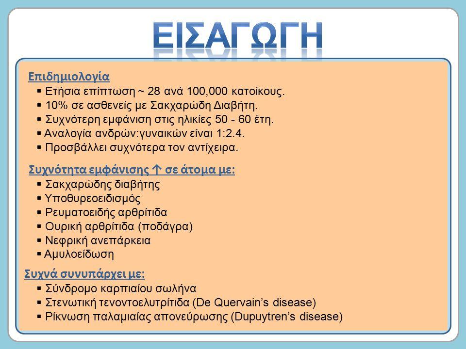  Ετήσια επίπτωση ~ 28 ανά 100,000 κατοίκους.  10% σε ασθενείς με Σακχαρώδη Διαβήτη.