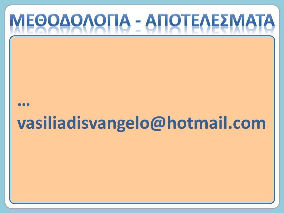 … vasiliadisvangelo@hotmail.com