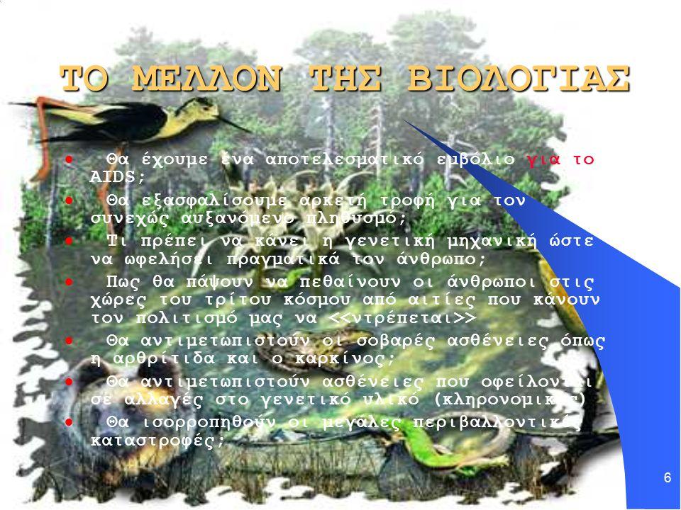 5 ΟΙ ΕΦΑΡΜΟΓΕΣ ΤΗΣ ΒΙΟΛΟΓΙΑΣ Στην αντιμετώπιση κληρονομικών ανωμαλιών και ασθενειών Στη προγενετική διάγνωση Στη βελτίωση καλλιεργούμενων φυτικών και