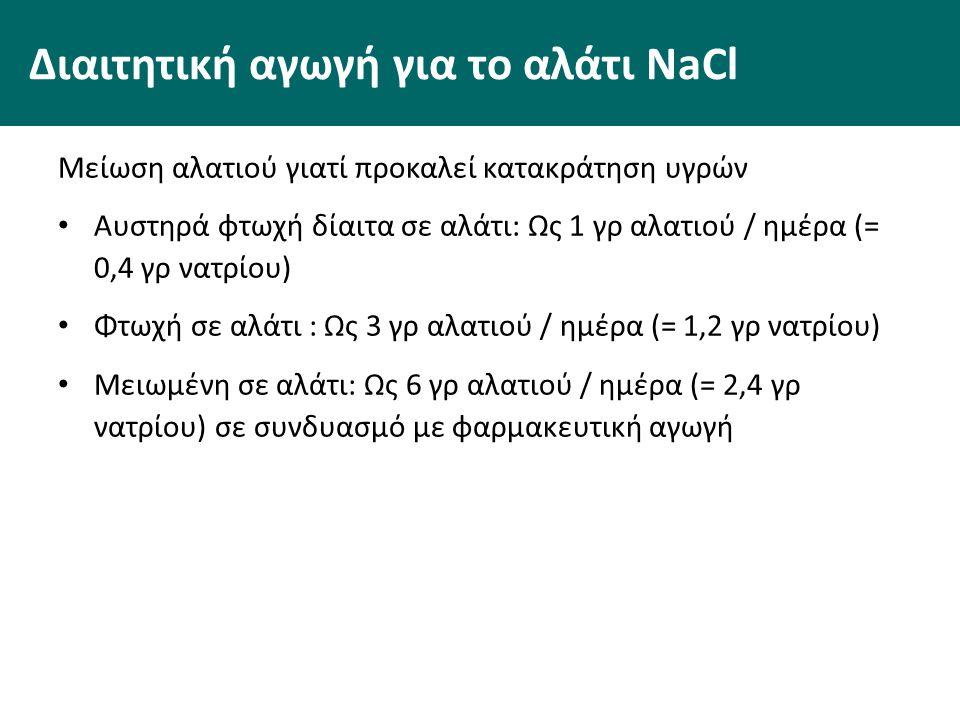 Διαιτητική αγωγή για το αλάτι NaCl Μείωση αλατιού γιατί προκαλεί κατακράτηση υγρών Αυστηρά φτωχή δίαιτα σε αλάτι: Ως 1 γρ αλατιού / ημέρα (= 0,4 γρ νατρίου) Φτωχή σε αλάτι : Ως 3 γρ αλατιού / ημέρα (= 1,2 γρ νατρίου) Μειωμένη σε αλάτι: Ως 6 γρ αλατιού / ημέρα (= 2,4 γρ νατρίου) σε συνδυασμό με φαρμακευτική αγωγή